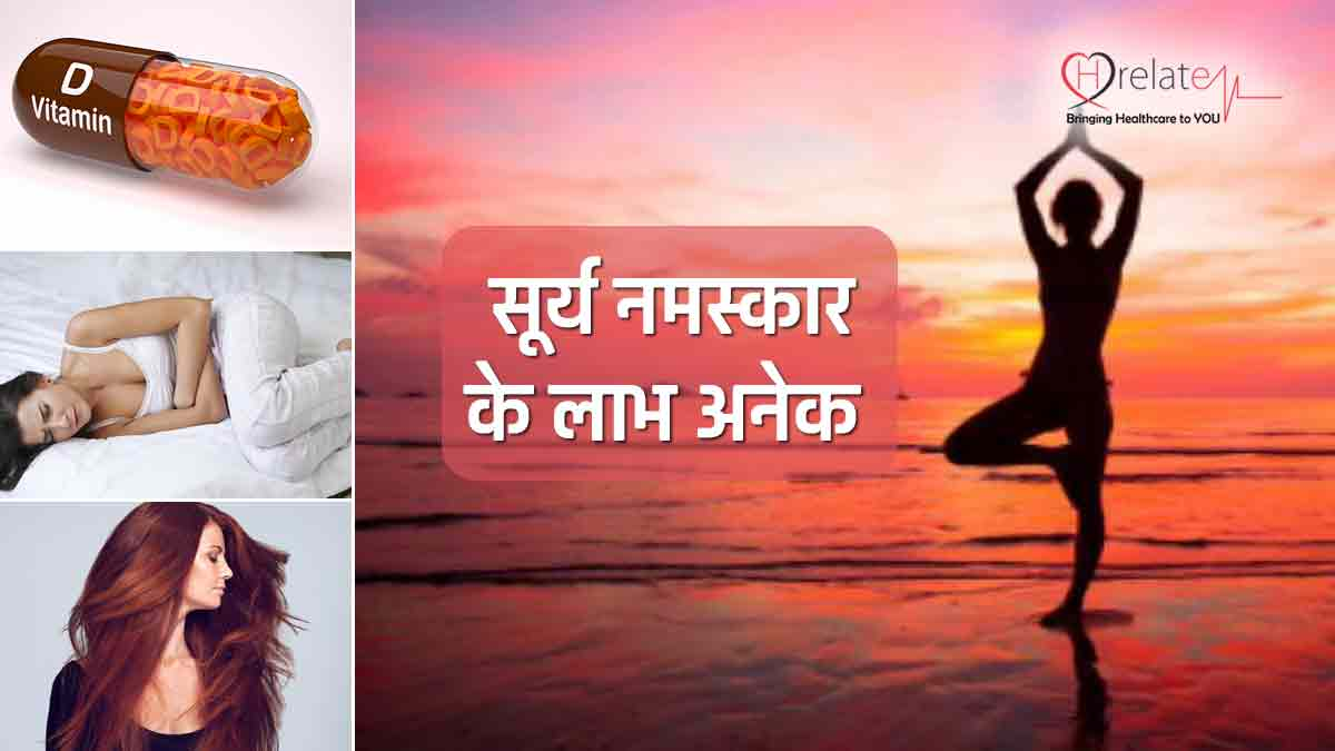 Surya Namaskar Benefits in Hindi