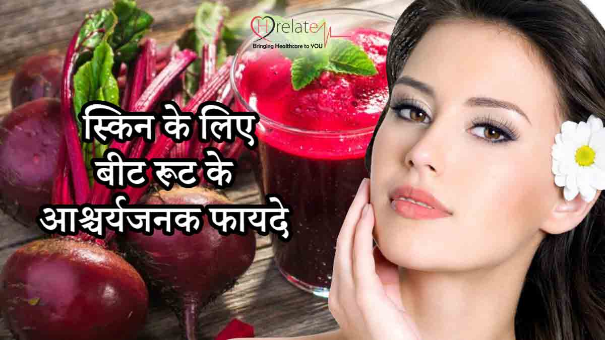 Beetroot Benefits For Skin in Hindi