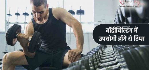 Bodybuilding Tips In Hindi