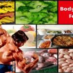 Bodybuilding Foods, Muscle Banane ke Liye Khaye Yeh Aahar