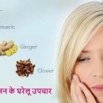 Home Remedies for Gingivitis: Masudo Ki Sujan Ko Dur Kare
