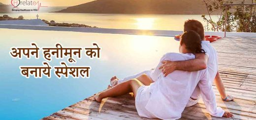 Honeymoon Tips in Hindi