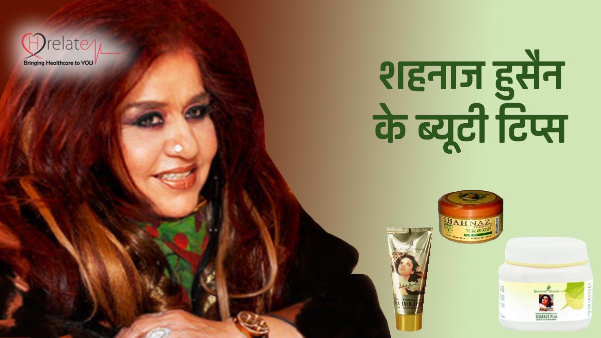 Shahnaz Hussain Beauty Tips In Hindi