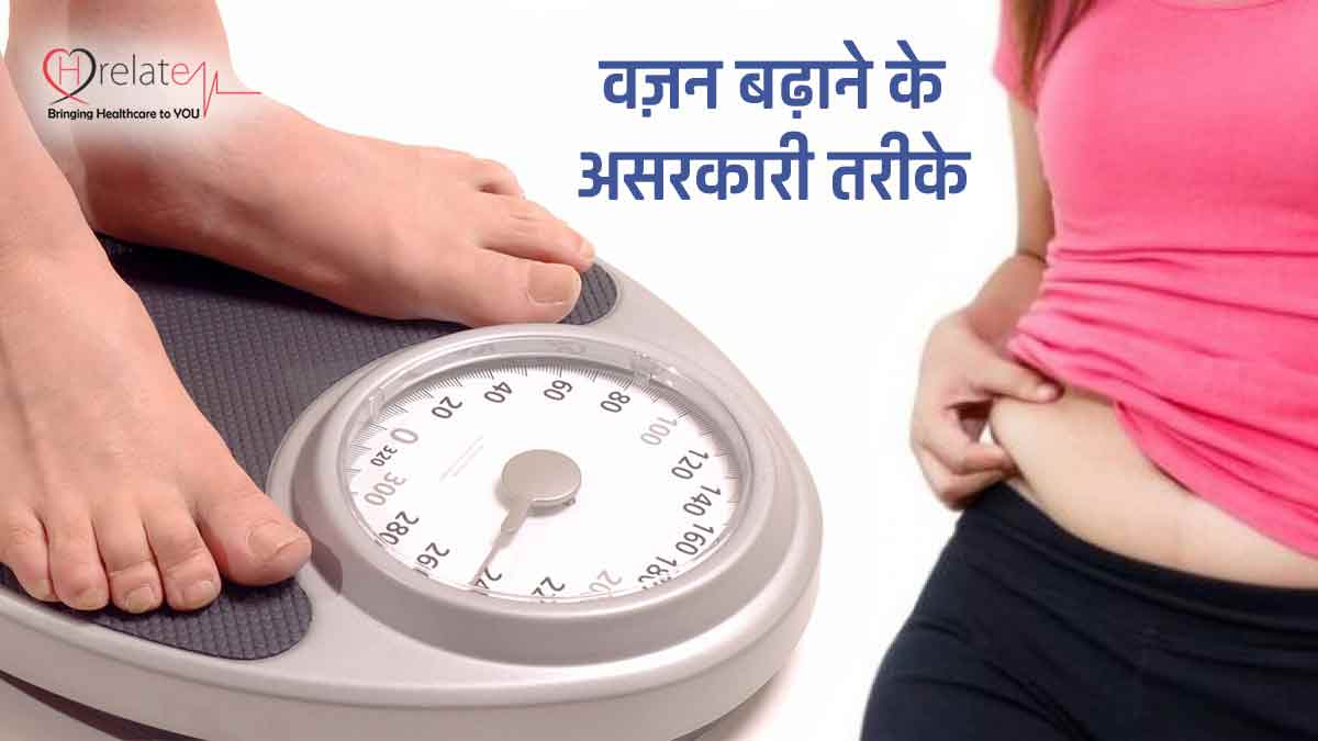 Weight Gain Tips in Hindi