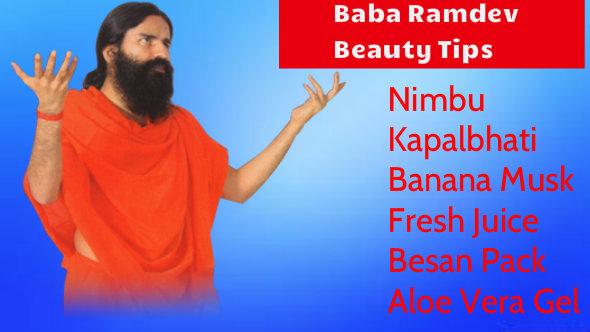 Baba Ramdev Beauty Tips in hindi