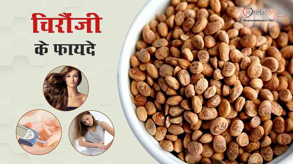 Chironji Benefits in Hindi