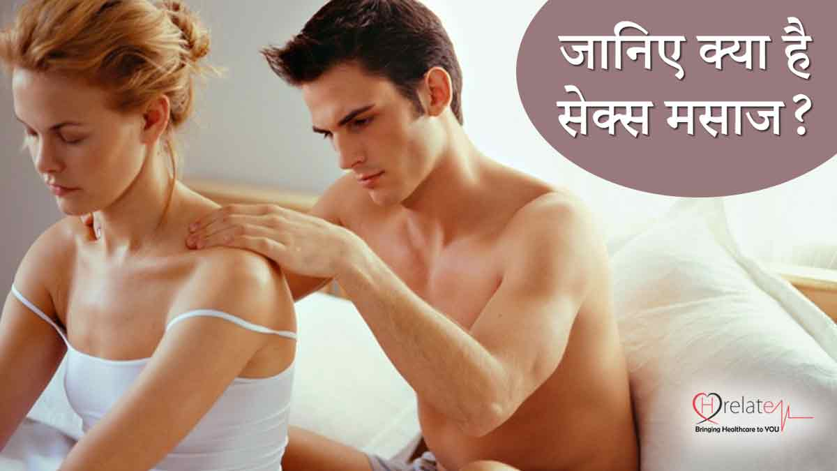 Sex Massage Tips in Hindi