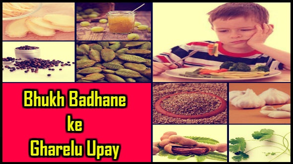 Bhukh Badhane ke Upay in Hindi