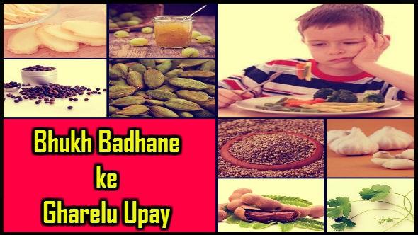Bhukh Badhane ke Upay in Hindi