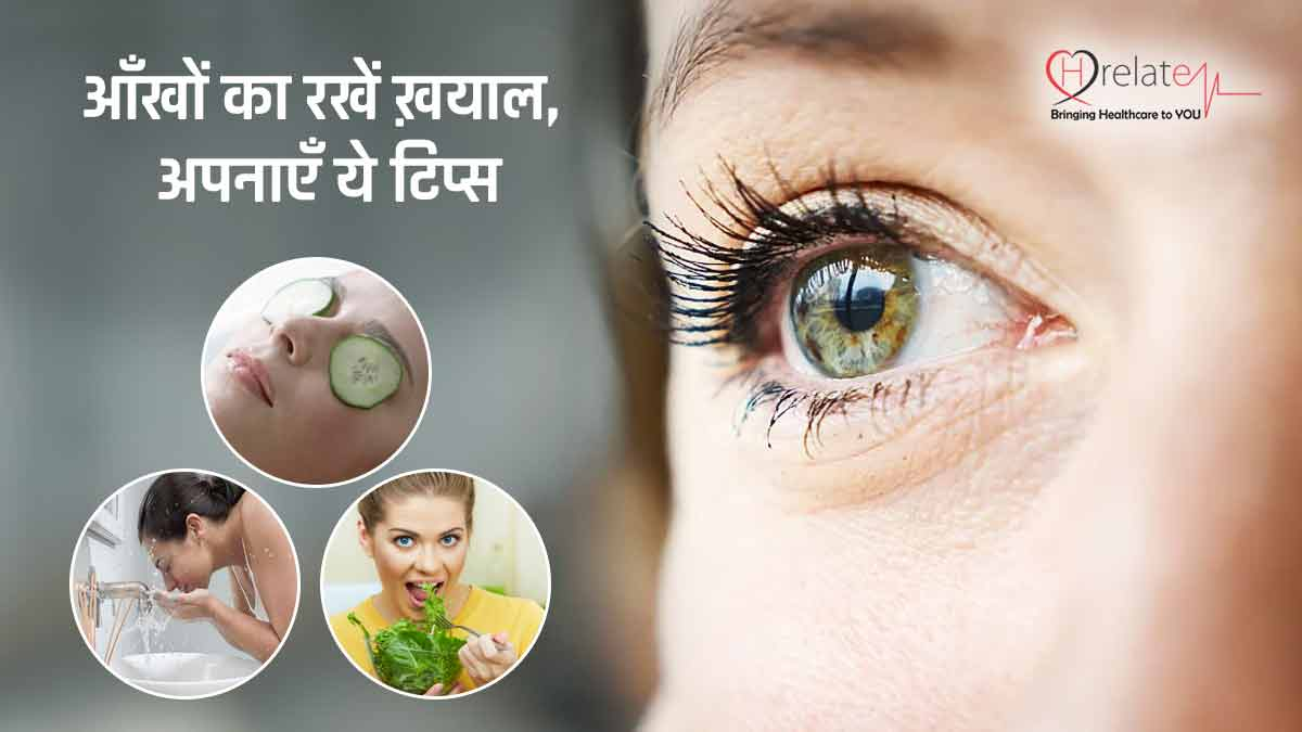 Eye Care Tips in Hind