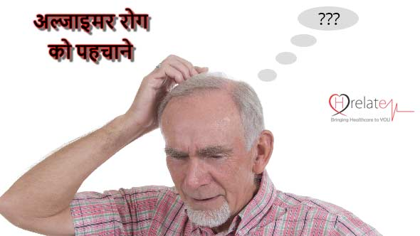 alzheimers-disease-in-hindi