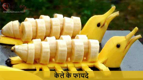 Banana Benefits in Hindi