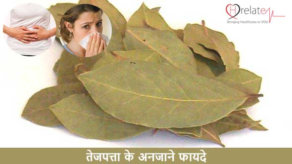 Bay Leaf Benefits in Hindi