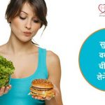 Foods to Avoid for Weight Loss: Subah Inn Aaharo Ko Na Le