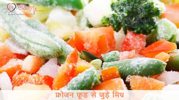 Frozen Food Myths in Hindi