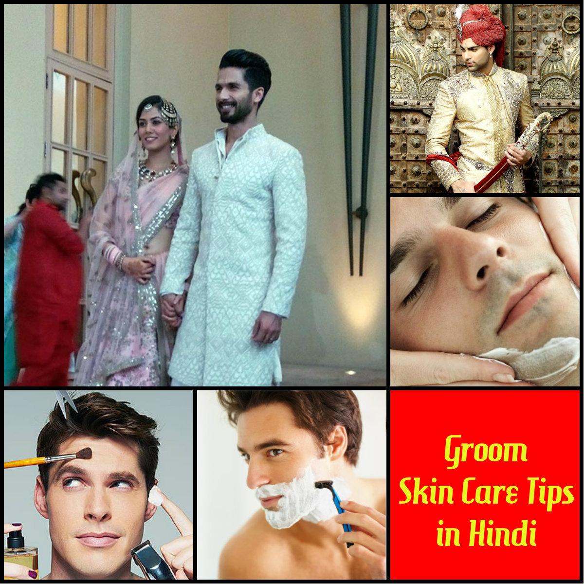 Groom Skin Care Tips in Hindi