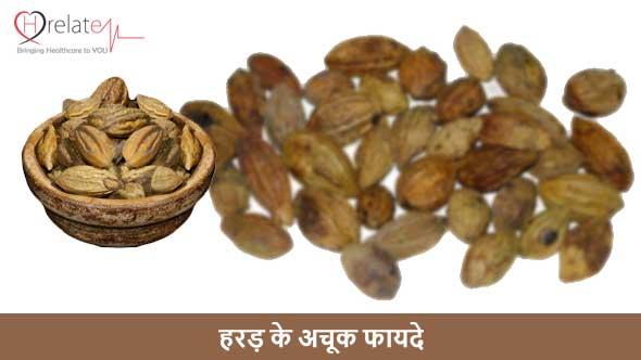 Harad Benefits in Hindi