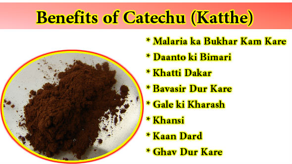 Benefits of Catechu-Kattha