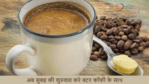 Coffee Butter Benefits in Hindi