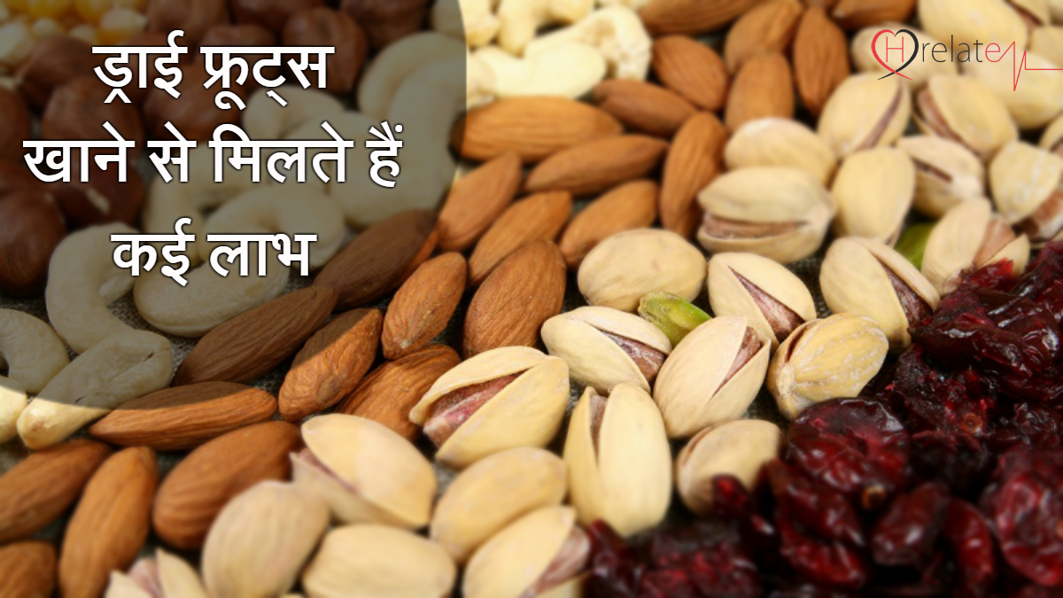 Dry Fruits Benefits