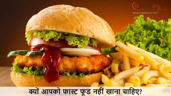 Harmful Effects of Fast Food