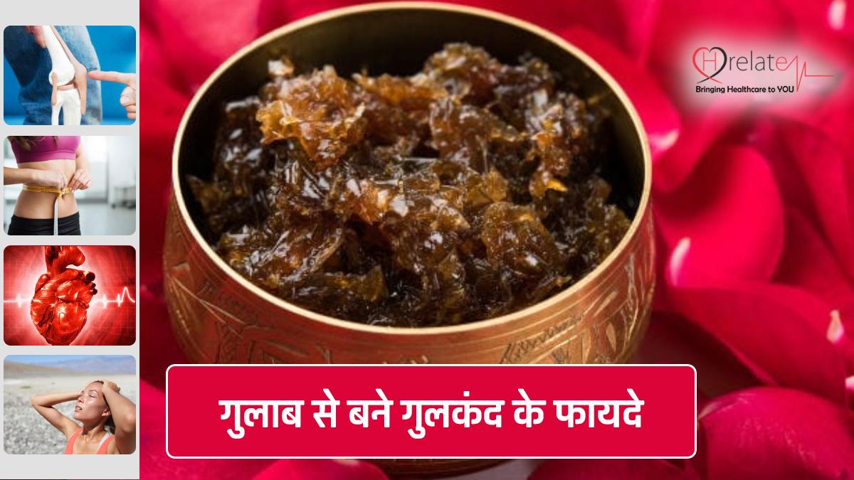 Gulkand Benefits in Hindi