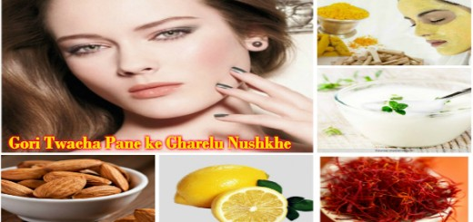 Home Remedies for Fair Skin