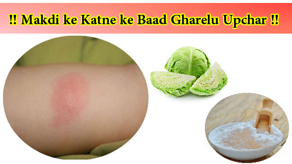 Makdi-Home Remedies