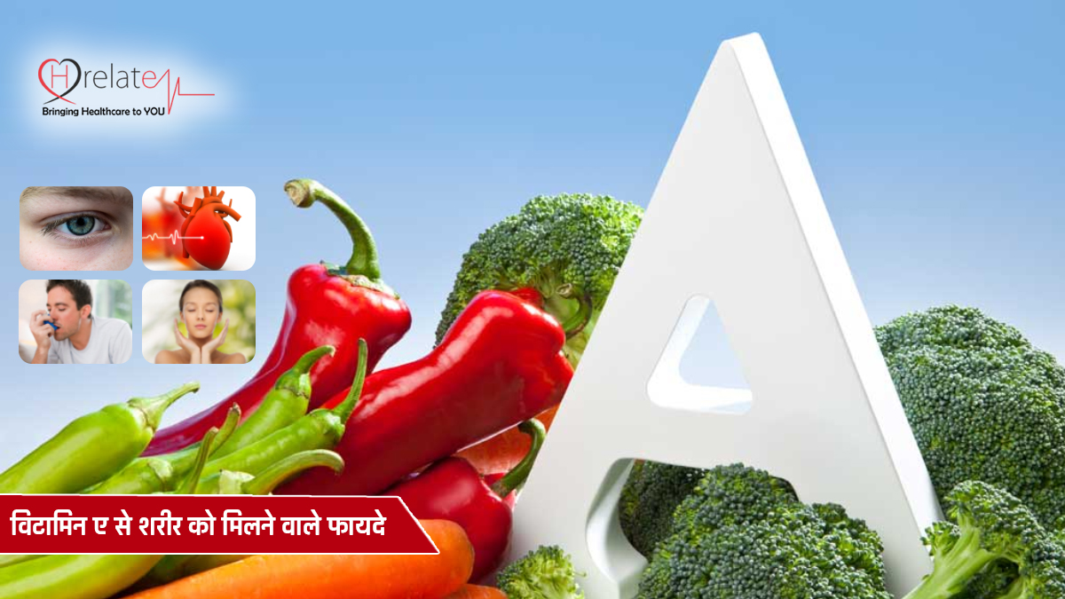 Vitamin A Benefits in Hindi