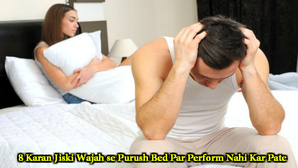men-bed-performance-causes