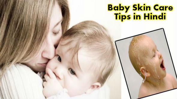 Baby Skin Care Tips in Hindi