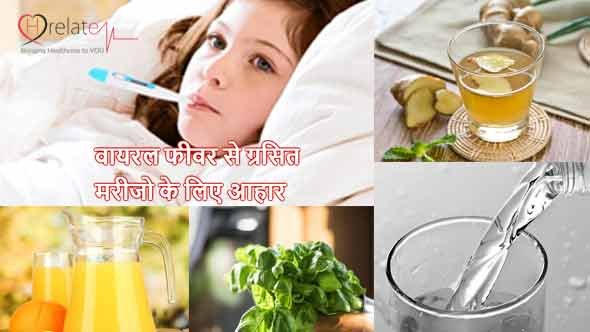 Diet for Viral Fever in Hindi