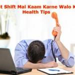 Health Tips for Night Shift Workers: Rakhe Sehat ka Sahi Khayal