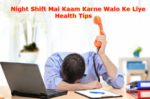 Health Tips for Night Shift Workers