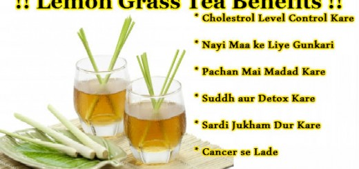 Lemon Grass Tea Benefits