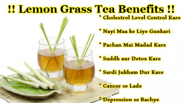 Lemon Grass Tea Benefits