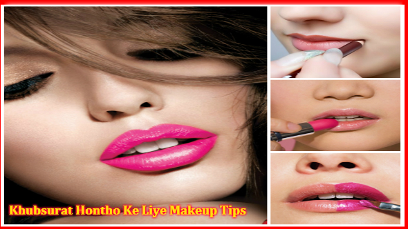 Lips Makeup Tips in Hindi