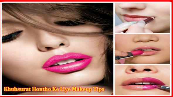 Lips Makeup Tips in Hindi