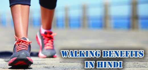 Walking Benefits in Hindi