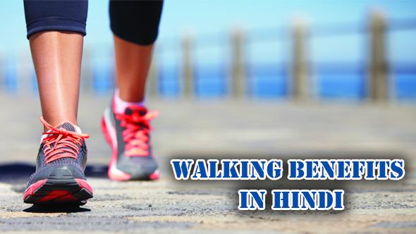 Walking Benefits in Hindi