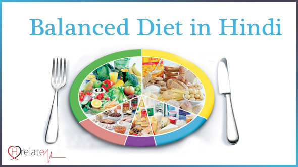 Balanced Diet in Hindi