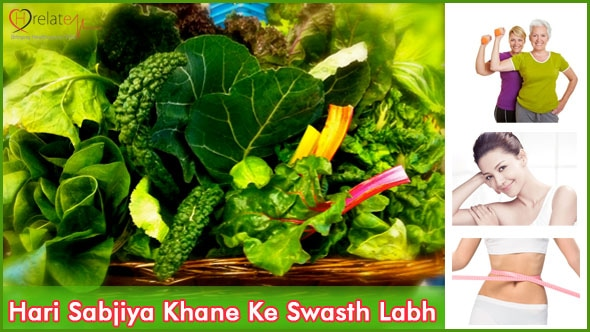 Benefits of Green Vegetables in Hindi