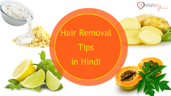 Hair Removal Tips in Hindi
