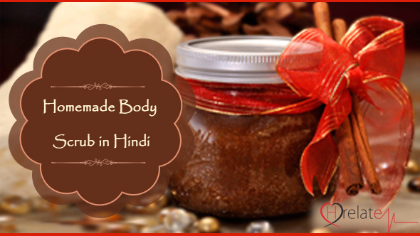 Homemade Body Scrub in Hindi