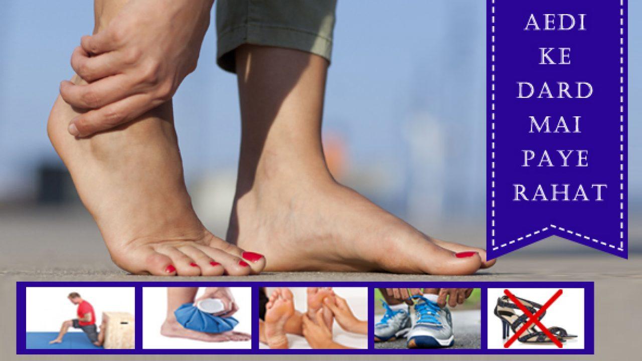 How to Reduce Heel Pain – Aedi Ka Dard Dur Karne Ke Upay