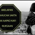 Akelapan Pahucha Sakta Hai Aapko Kafi Nuksaan