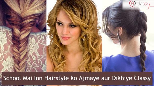 School Hairstyles in Hindi