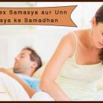 Janiye Sex Samasya aur Unn Samasya ke Samadhan