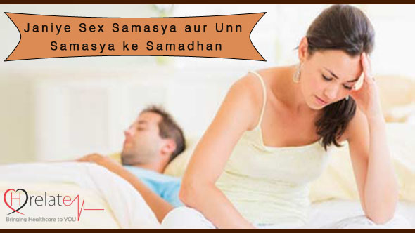 Sex Problem Treatment in Hindi