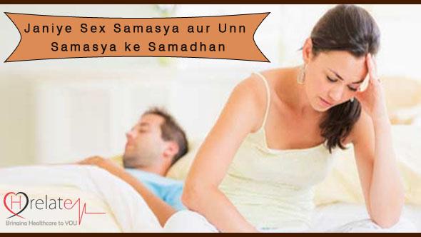 Sex Problem Treatment in Hindi